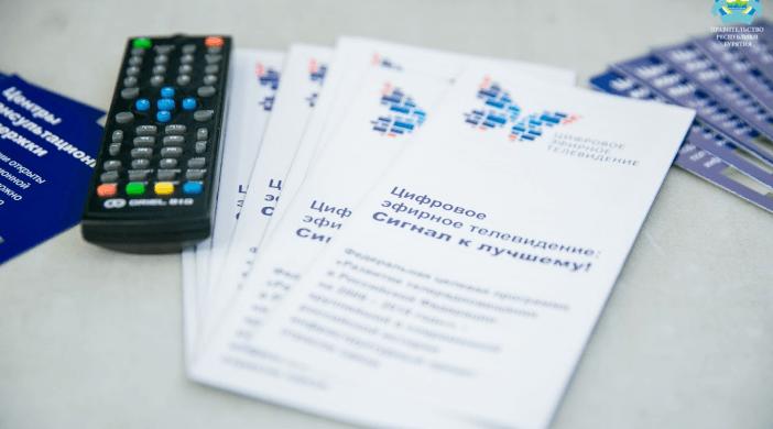 В Бурятии определили льготные категории населения, которые получат матпомощь на оборудование для цифрового ТВ
