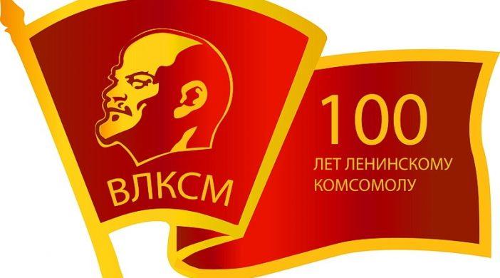 Комсомол не просто возраст — комсомол — моя судьба...