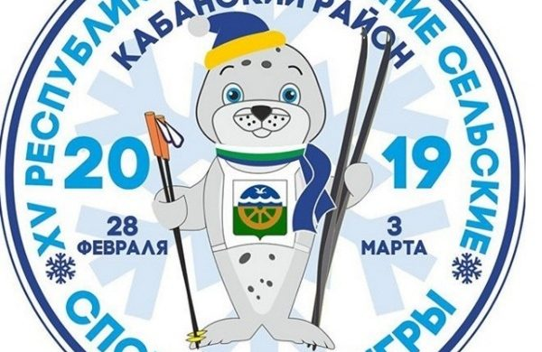 Кабанск принимает гостей зимних сельских спортивных игр