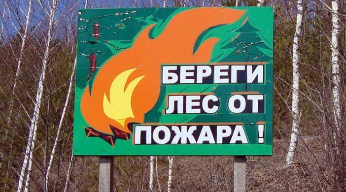 Подготовка к пожароопасному периоду 2019 года в самом разгаре