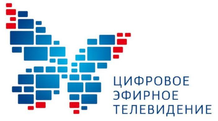 Жители Бурятии смогут заказать антенну и приставку для цифрового телевидения на почте