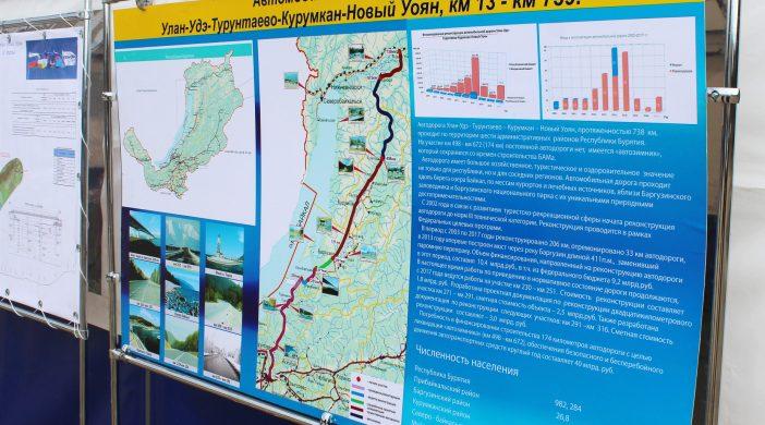 Правительство России выделило Бурятии 350 млн на реконструкцию дороги Улан-Удэ-Турунтаево-Курумкан-Новый Уоян