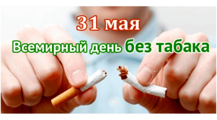 31 мая Всемирный день без табачного дыма