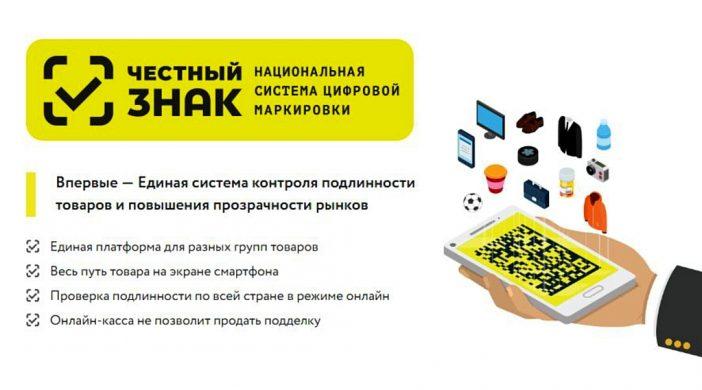Обязательная регистрация магазинов, реализующих табачную продукцию, в Национальной системе цифровой маркировки Честный ЗНАК