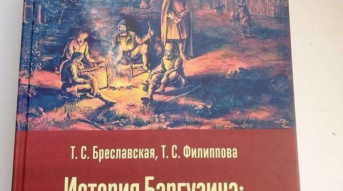 Книга по истории Баргузина