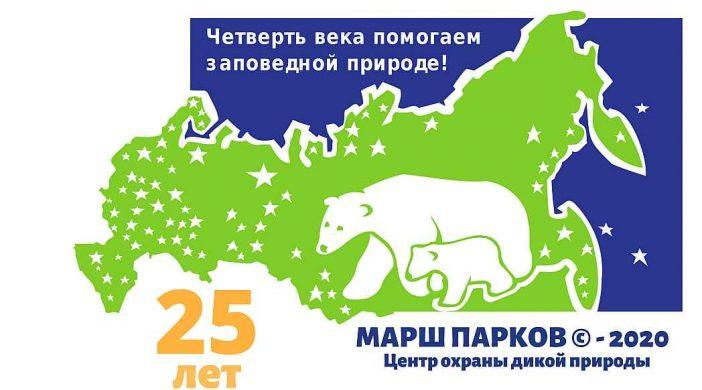 Девиз Марша парков – 2020: «Четверть века помогаем заповедной природе!»