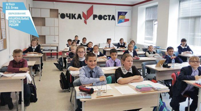 Точки Роста образовательного пространства Баргузинского района