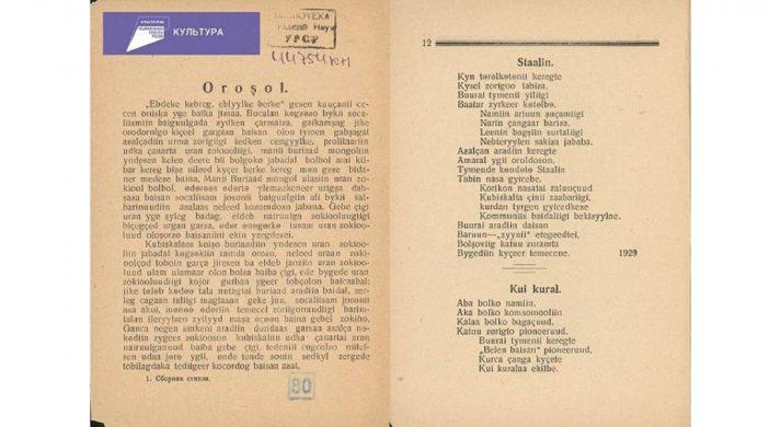 В Бурятии в цифровой формат переводят книжные памятники бурятской литературы